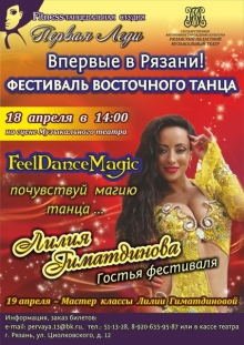 Фестиваль FeelDanceMagic: впервые в Рязани!