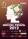Конкурс Миссис Рязань - 2012