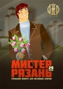 Конкурс Мистер Рязань - 2012. Поддержим настоящих мужчин!