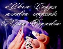 Школа-студия ногтевого искусства Юлии Федотовой