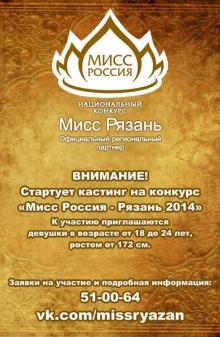 Мисс Россия-Рязань 2014: внимание - кастинги!
