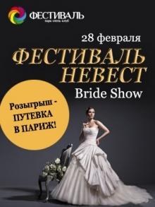 Фестиваль невест в Рязани!