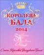 Конкурс Королева бала 2014: голосование за участниц!