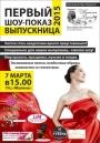 В Рязани состоялся шоу-показ Выпускница 2015.