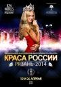 Краса России-Рязань 2014: все на финал!