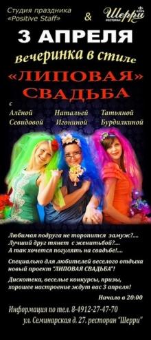 Шоу-проект Липовая свадьба в Рязани!